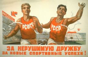 Vintage Russian poster - For an unbreakeable friendship and new achievements in sport.
